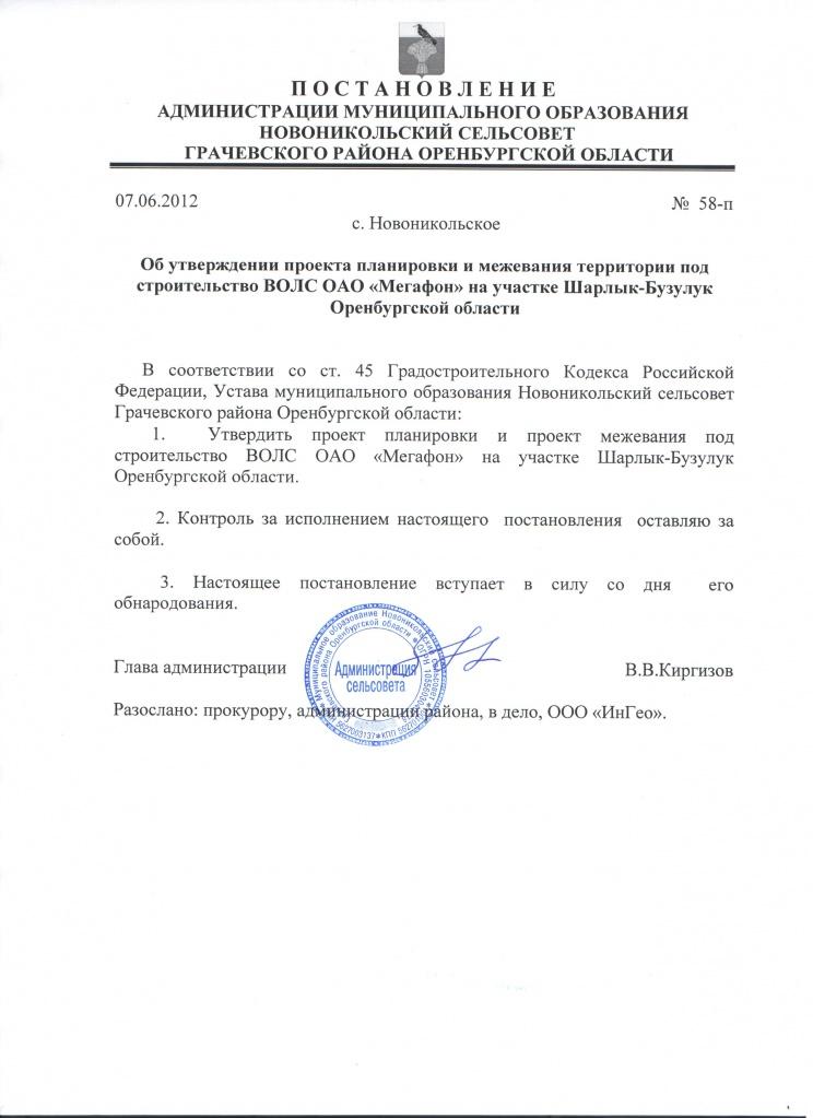 Постановление от 07.06.2012