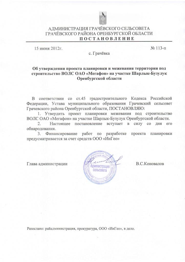Постановление 2 от 15.06.2012